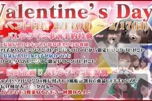 jPdKU8IemByIyolJJ5Y l 300x200 - バレンタインウィーク!❤️