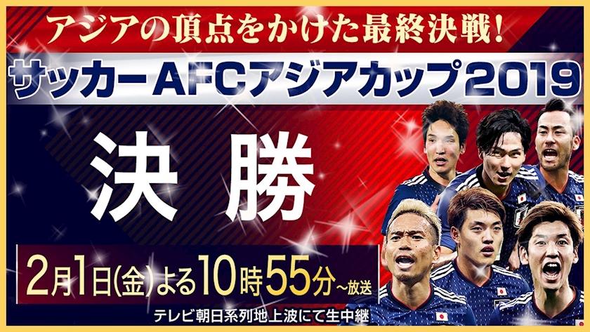 サッカー決勝⚽️!