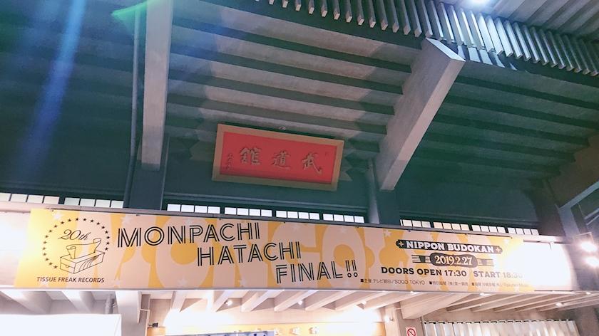 eTDxCfmsQMRXHlA1AZA l - 日本武道館(*´`)