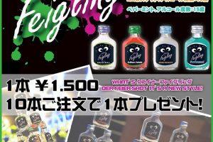 k7SS1pMGDNFPjvOeEFM l 300x200 - クライナー飲みたいなー()