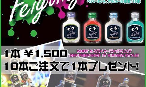 k7SS1pMGDNFPjvOeEFM l 486x290 - クライナー飲みたいなー()
