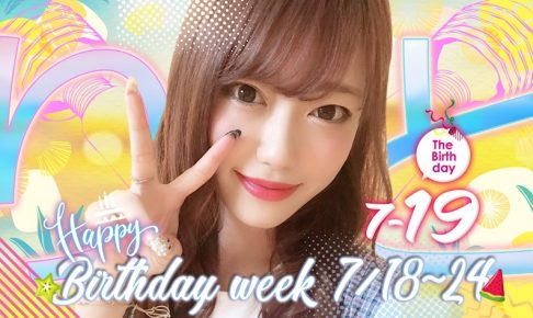 t4Uhy5e85dkYYVcabNY l 486x290 - りとちゃん誕生日や!