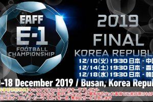 2019 EAFF E 1 Football Championship 300x200 - 【2019年12月18日】リゾート&リゾートセカンド|池袋ガールズバー