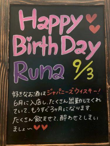 るなちゃん誕生日おめでとうございます🎂💜
