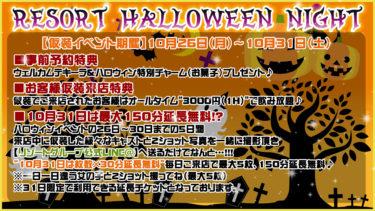 2020 Halloween 375x211 - 【2020年10月26日】リゾートセカンド|池袋ガールズバー