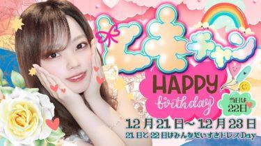 ともちゃんのお誕生日💗